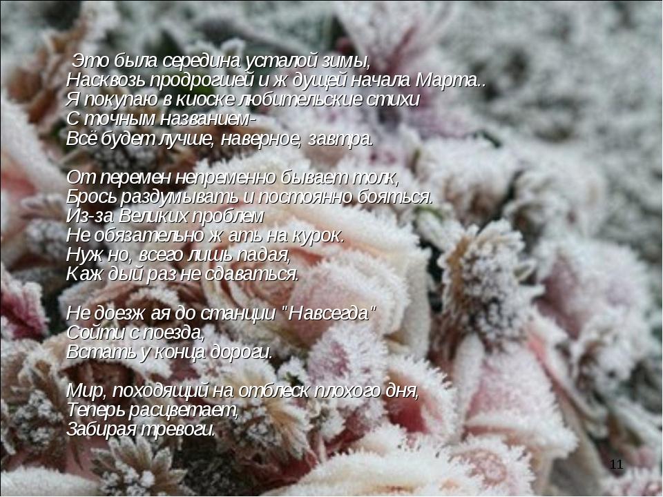 * Это была середина усталой зимы, Насквозь продрогшей и ждущей начала Марта.....