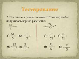 2. Поставьте в равенстве вместо * число, чтобы получилось верное равенство. г