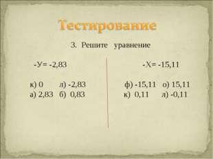 Решите уравнение -У= -2,83 -Х= -15,11 к) 0 л) -2,83 ф) -15,11 о) 15,11 а) 2,8