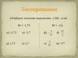 4.Найдите значение выражения - (-М) , если М = -1,73 М = -3,6 н) -1,73 к) -1,