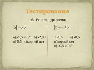 Решите уравнение а) -5,5 и 5,5 б) -2,83 л) 0,5 м) -0,5 в) 5,5 г)корней нет н)