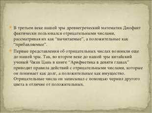 В третьем веке нашей эры древнегреческий математик Диофант фактически пользов