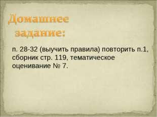 п. 28-32 (выучить правила) повторить п.1, сборник стр. 119, тематическое оцен