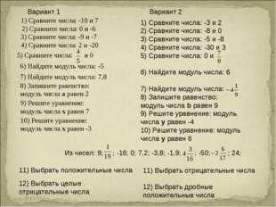 1) Сравните числа: -10 и 7 2) Сравните числа: 0 и -6 3) Сравните числа: -9 и