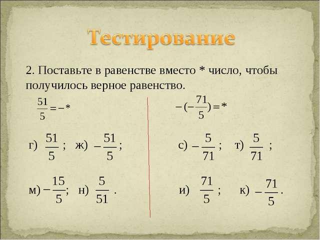 2. Поставьте в равенстве вместо * число, чтобы получилось верное равенство. г...