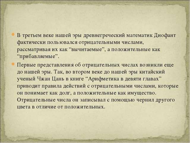 В третьем веке нашей эры древнегреческий математик Диофант фактически пользов...