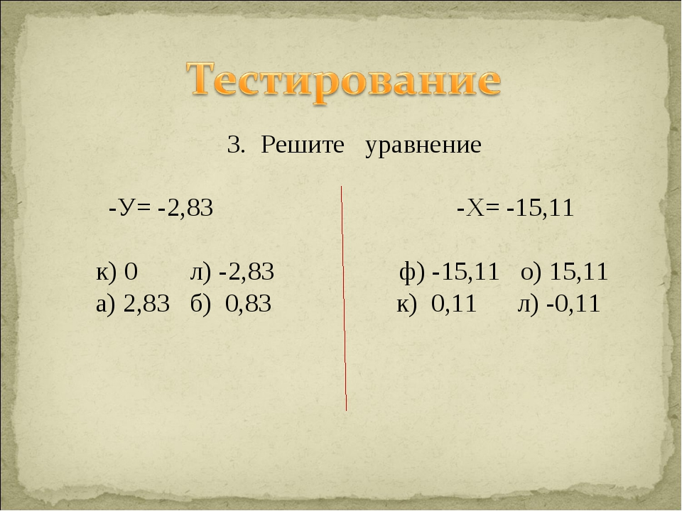 Решите уравнение -У= -2,83 -Х= -15,11 к) 0 л) -2,83 ф) -15,11 о) 15,11 а) 2,8...