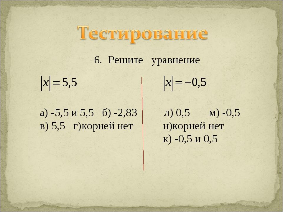 Решите уравнение а) -5,5 и 5,5 б) -2,83 л) 0,5 м) -0,5 в) 5,5 г)корней нет н)...