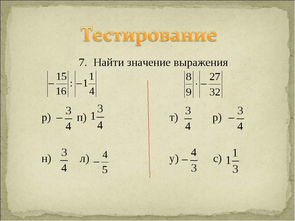 Найти значение выражения р) п) т) р) н) л) у) с)