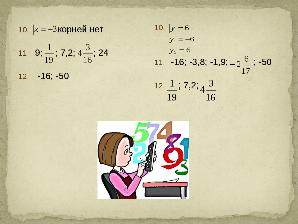 корней нет 9; ; 7,2; ; 24 -16; -50 -16; -3,8; -1,9; ; -50 ; 7,2;