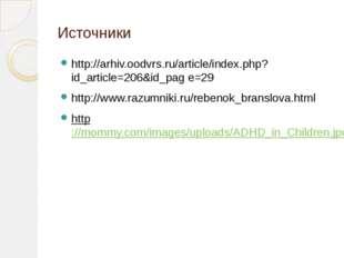 Источники http://arhiv.oodvrs.ru/article/index.php?id_article=206&id_pag e=29