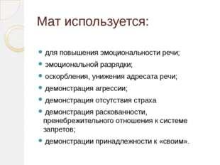 Мат используется: для повышения эмоциональности речи; эмоциональной разрядки;