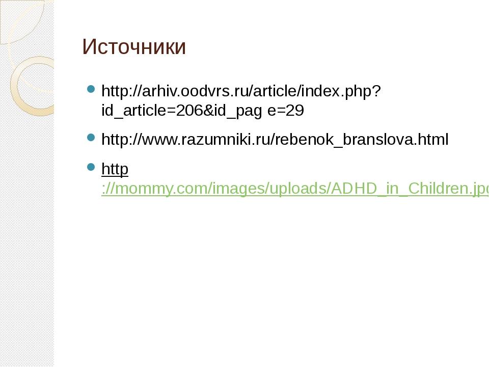 Источники http://arhiv.oodvrs.ru/article/index.php?id_article=206&id_pag e=29...