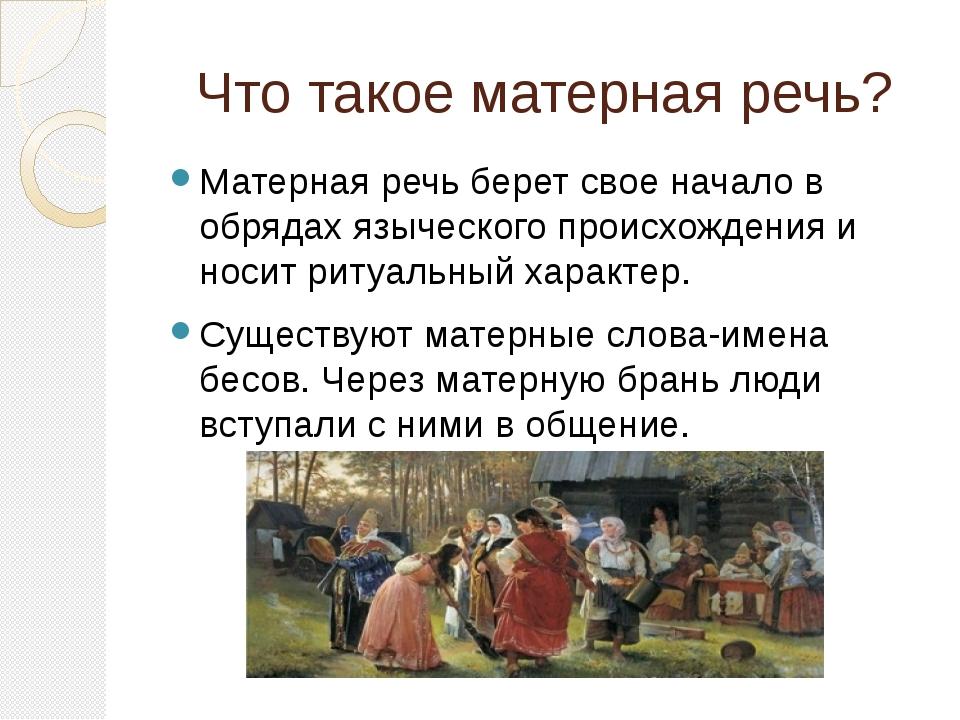 Что такое матерная речь? Матерная речь берет свое начало в обрядах языческого...