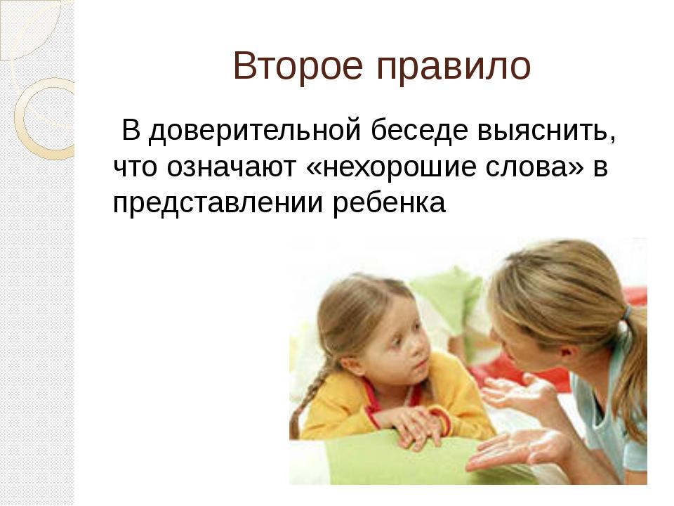 Второе правило В доверительной беседе выяснить, что означают «нехорошие слова...
