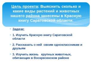 Задачи: 1. Изучить Красную книгу Саратовской области 2. Рассказать о ней свои