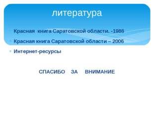 Красная книга Саратовской области. -1986 Красная книга Саратовской области –