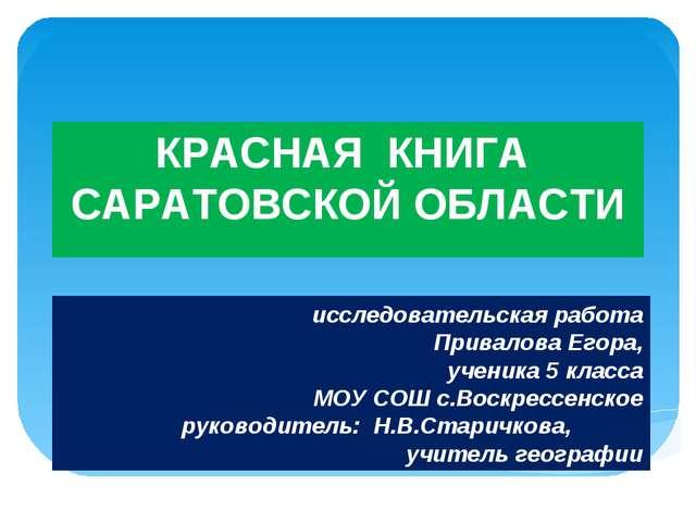 КРАСНАЯ КНИГА САРАТОВСКОЙ ОБЛАСТИ исследовательская работа Привалова Егора, у...
