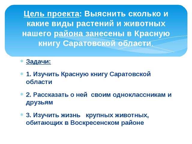 Задачи: 1. Изучить Красную книгу Саратовской области 2. Рассказать о ней свои...