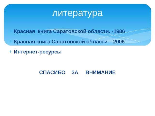 Красная книга Саратовской области. -1986 Красная книга Саратовской области –...
