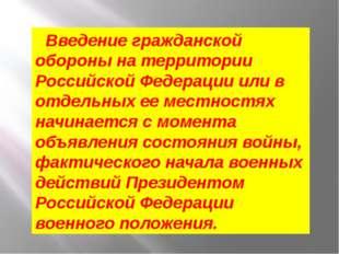 Введение гражданской обороны на территории Российской Федерации или в отдельн