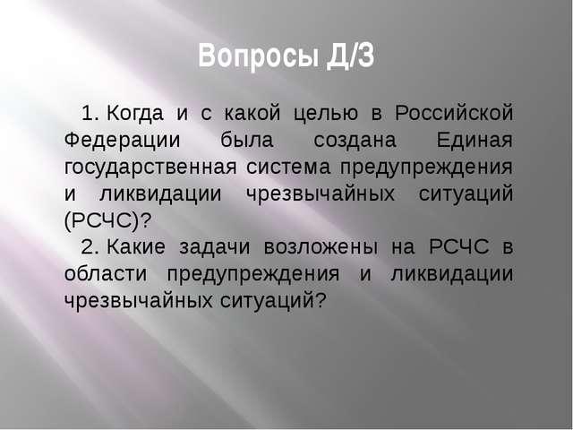 Вопросы Д/З 1.Когда и с какой целью в Российской Федерации была создана Един...