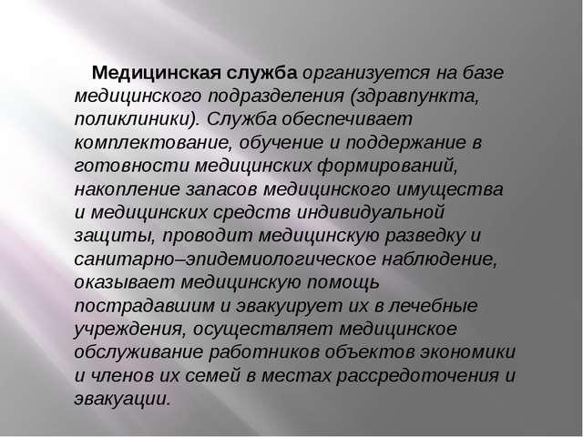 Медицинская служба организуется на базе медицинского подразделения (здравпунк...