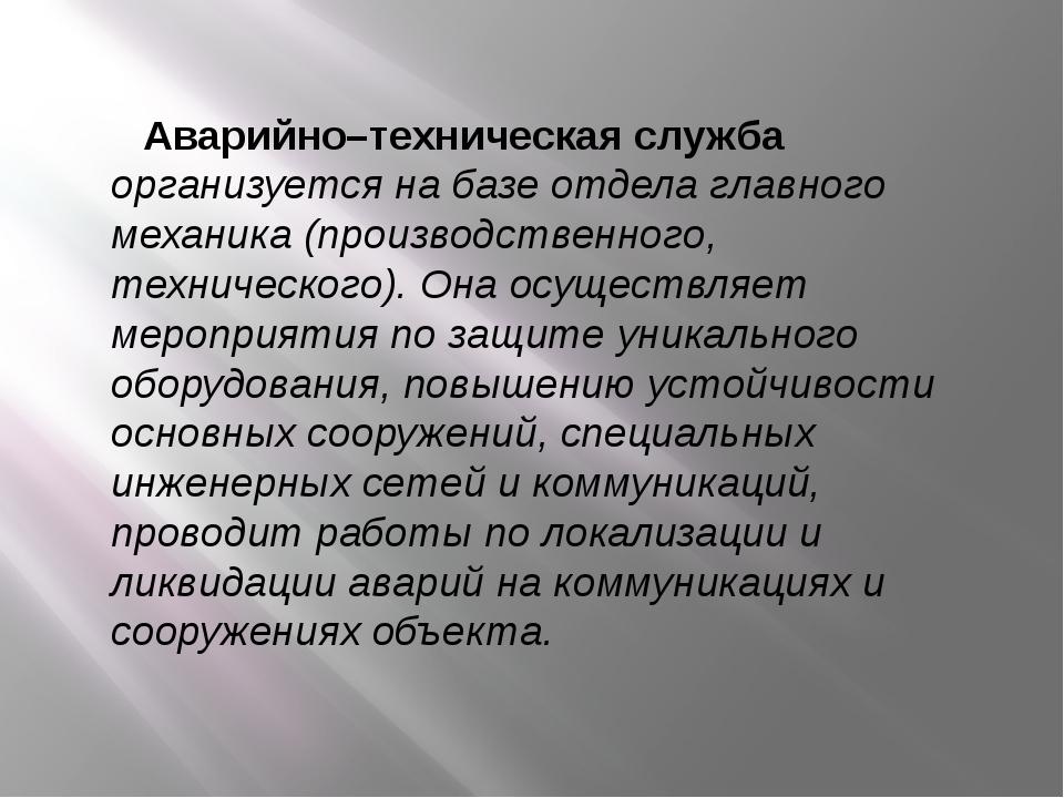 Аварийно–техническая служба организуется на базе отдела главного механика (пр...
