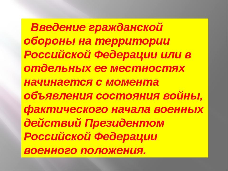 Введение гражданской обороны на территории Российской Федерации или в отдельн...