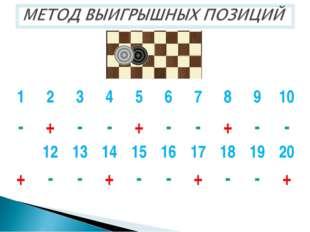 12345678910 -+--+--+-- 121314151617181920 +--+