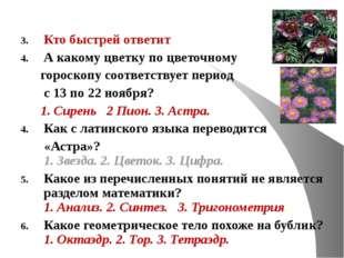 Кто быстрей ответит А какому цветку по цветочному гороскопу соответствует пе