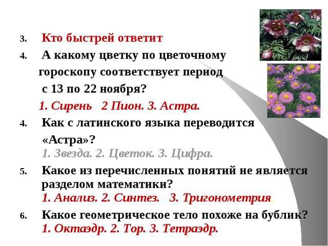 Кто быстрей ответит А какому цветку по цветочному гороскопу соответствует пе...