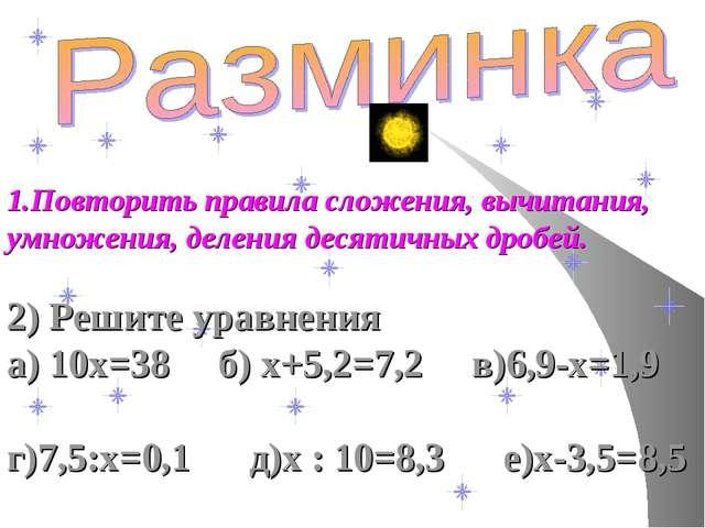 1.Повторить правила сложения, вычитания, умножения, деления десятичных дробей...