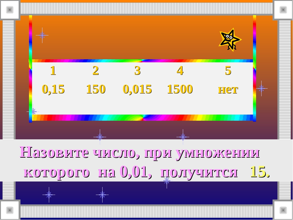 Назовите число, при умножении которого на 0,01, получится 15. 12345 0,15...