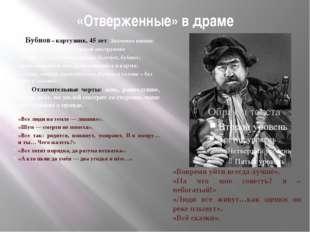 «Отверженные» в драме Бубнов – картузник, 45 лет . Значение имени: мастер, де