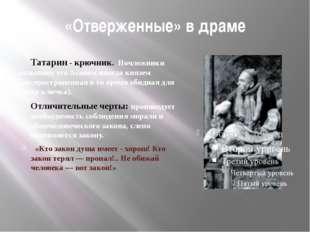 «Отверженные» в драме Татарин - крючник. Ночлежники называют его Асаном,иногд