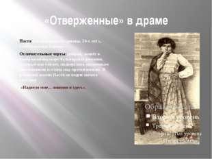 «Отверженные» в драме Настя («воскресшая»)-«девица, 24-х лет», сожительница Б