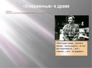 «Отверженные» в драме Васька Пепел («царственный») - 28 лет, вор, «аристократ