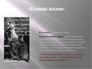 «Хозяева жизни» Костылёв – хозяин ночлежки Отличительные черты: ханжа, «божьи
