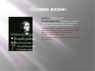 «Хозяева жизни» Василиса – жена Костылёва Отличительные черты: «лютая баба»,