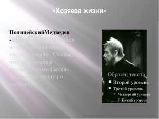«Хозяева жизни» ПолицейскийМедведев -дядя Василисы, хозяйки ночлежки, защитни