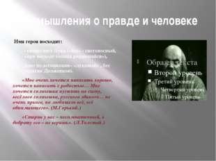 Размышления о правде и человеке Имя героя восходит: - евангелист Лука («lux»