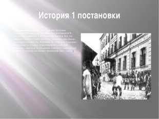 История 1 постановки Через несколько дней после посещения Хитровки Станиславс