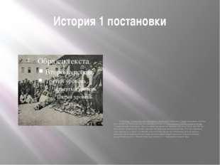 История 1 постановки В1902годуСтанислав-ский,Немирович-Данченкои художник
