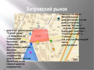"""Хитровский рынок дом Утюг (перестроен) """"Сухой овраг"""" ...у знакомых на Покро"""