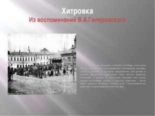Хитровка Из воспоминаний В.А.Гиляровского Большая площадь в центре столицы, б
