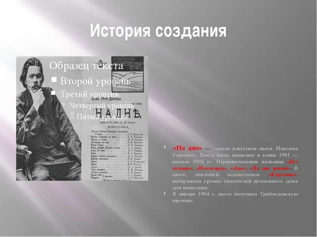 История создания «На дне» — самая известная пьеса Максима Горького. Пьеса был...