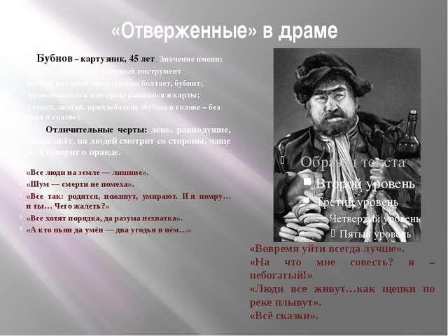 «Отверженные» в драме Бубнов – картузник, 45 лет . Значение имени: мастер, де...