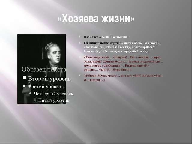 «Хозяева жизни» Василиса – жена Костылёва Отличительные черты: «лютая баба»,...