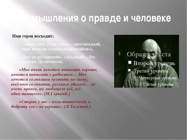 Размышления о правде и человеке Имя героя восходит: - евангелист Лука («lux»...